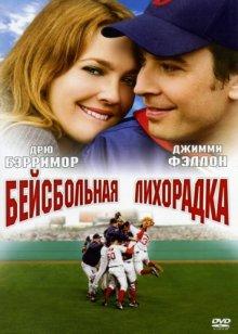 Бейсбольная лихорадка / Fever Pitch (2005)