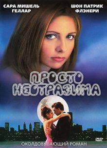 Просто неотразима / Simply Irresistible (1999)