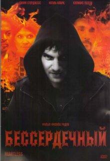 Бессердечный / Heartless (2009)