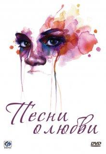Песни о любви / For Colored Girls (2010)
