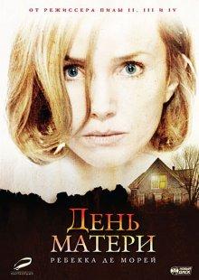 День матери / Mother's Day (2010)