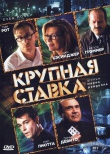 Крупная ставка / Even Money (2006)
