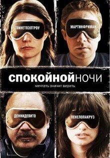 Спокойной ночи / The Good Night (2007)