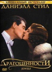 Драгоценности / Jewels (1992)