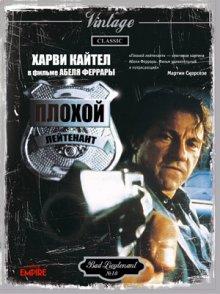 Плохой лейтенант / Bad Lieutenant (1992)