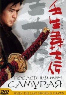 Последний меч самурая / Mibu gishi den (2003)