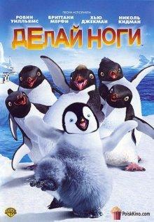 Делай ноги / Happy Feet (2006)