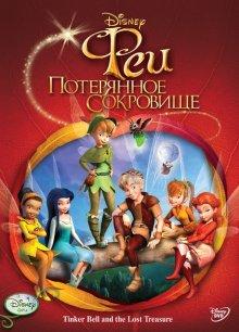 Феи: Потерянное сокровище / Tinker Bell and the Lost Treasure (2009)