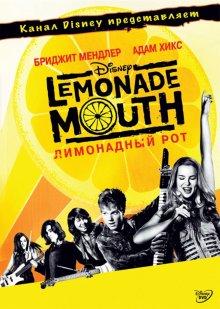 Лимонадный рот / Lemonade Mouth (2011)