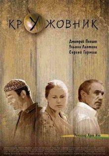 Кружовник (2006)