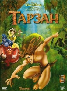 Тарзан / Tarzan (1999)