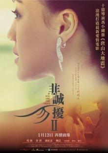Если ты единственная 2 / Fei Cheng Wu Rao 2 (2010)