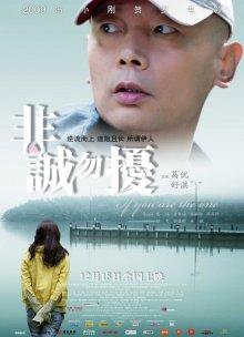 Если ты единственная / Fei Cheng Wu Rao (2008)