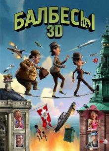 Балбесы 3D / Olsen Banden på de bonede gulve (2010)