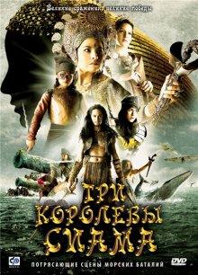 Три королевы Сиама / Puen yai jon salad (2008)