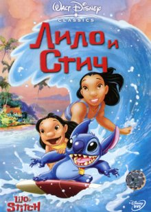 Лило и Стич / Lilo & Stitch (2002)