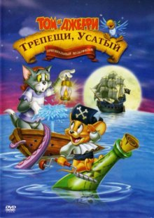 Том и Джерри: Трепещи, Усатый! / Tom and Jerry in Shiver Me Whiskers (2006)