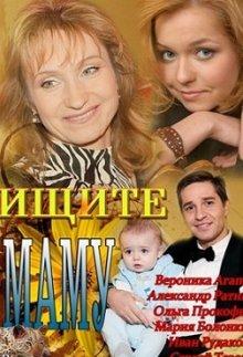 Ищите маму (2012)