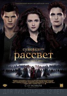 Сумерки: Сага - Рассвет Часть 2 / The Twilight Saga: Breaking Dawn - Part 2 (2012)