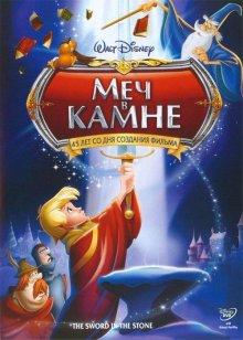 Меч в камне / The Sword in the Stone (1963)
