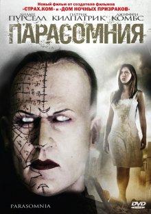 Парасомния / Parasomnia (2008)