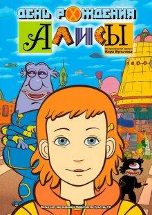 День рождения Алисы (2009)