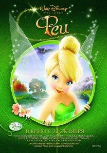 Феи / Tinker Bell (2008)