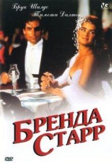 Бренда Старр / Brenda Starr (1989)