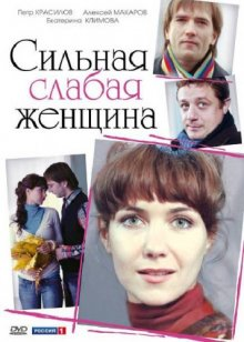 Сильная слабая женщина (2010)