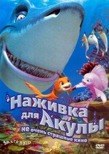 Наживка для акулы / Shark Bait (2006)