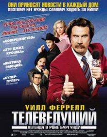 Телеведущий / Anchorman: The Legend of Ron Burgundy (2004)