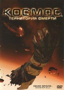 Космос: Территория смерти / Dead Space: Downfall (2008)