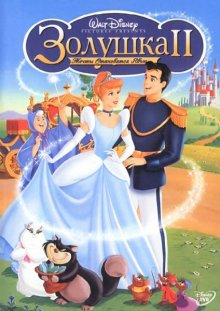 Золушка 2: Мечты сбываются / Cinderella II: Dreams Come True (2002)