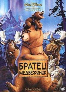 Братец медвежонок / Brother Bear (2003)