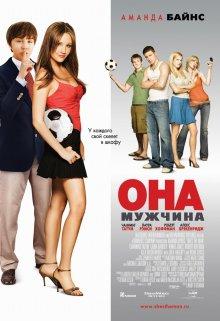Она – мужчина / She's the Man (2006)