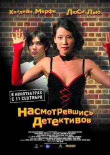 Насмотревшись детективов / Watching the Detectives (2007)