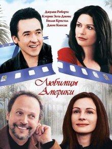Любимцы Америки / America's Sweethearts (2001)