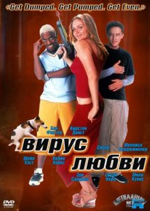 Вирус любви / Get Over It (2001)