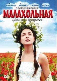 Малахольная (2009)