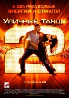 Уличные танцы 2 / StreetDance 2 (2012)