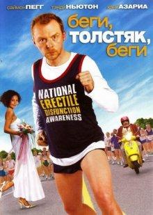 Беги, толстяк, беги / Run Fatboy Run (2007)