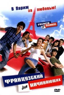 Французский для начинающих / Französisch für Anfänger (2006)