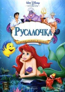 Русалочка / The Little Mermaid (1989)