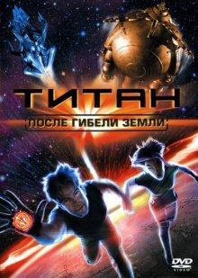 Титан: После гибели Земли / Titan A.E. (2000)