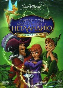 Питер Пэн 2: Возвращение в Нетландию / Return to Never Land (2002)