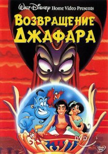 Возвращение Джафара / The Return of Jafar (1994)