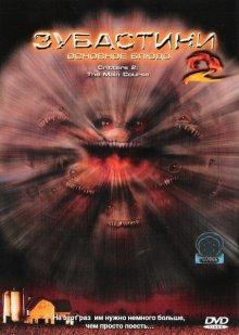 Зубастики 2: Основное блюдо / Critters 2 (1988)