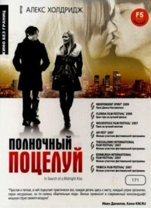 Полночный поцелуй / In Search of a Midnight Kiss (2007)