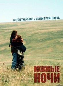 Южные ночи (2012)