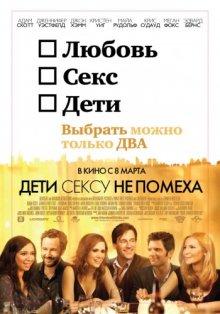 Дети сексу не помеха / Friends with Kids (2012)